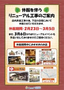 リニューアル告知_改-01