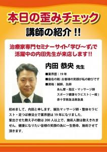 プレミア講師紹介(内田先生)