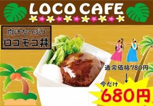 ロコモコ100円