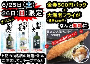 焼酎ボトル+大エビフライ